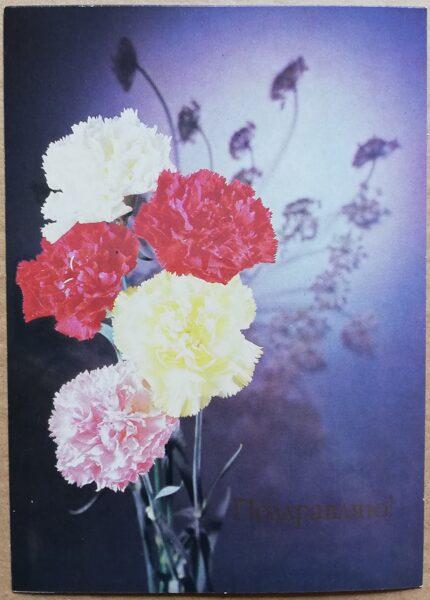 """Apsveikuma pastkarte """"Ziedi"""" Neļķes 1989. gada 10,5x15 cm"""