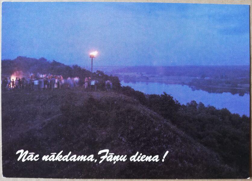 """Apsveikuma pastkarte 1989. gada """"Nāc nākdama, Jāņu diena!"""" Avots 15x10,5 cm"""