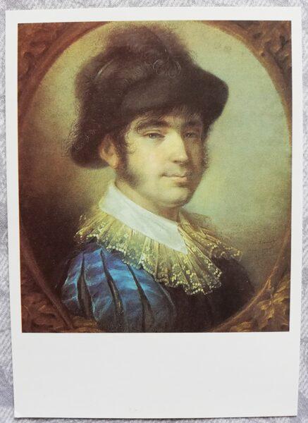 """Aleksejs Venecianovs 1990. gada mākslas atklātne """"Jauna vīrieša portrets spāņu kostīmā"""" 10,5x15 cm"""