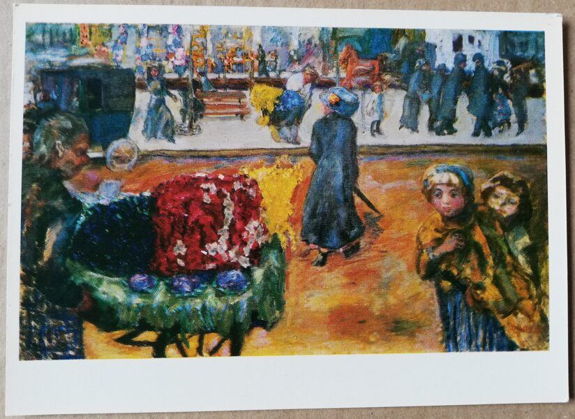 """Pjēra Bonāra """"Vakars Parīzē"""" 1977./1981./1988. gada mākslas pastkarte 15x10,5 cm"""