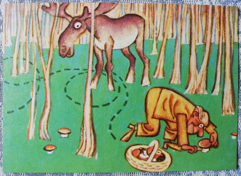 """Humoristiska PSRS pastkarte """"Alnis nav šķērslis sēņotājam"""" 1972 14x10 cm Liesma Mākslinieks Mežavilks"""