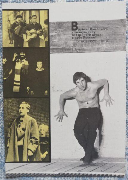 """Pastkarte Vladimirs Visockis, ainas no izrādēm """"Hamlets"""" un citi. 1988. gada izdevniecība Planet 10,5x15 cm PSRS"""