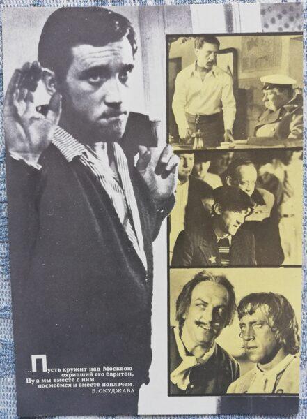 """Pastkarte Vladimirs Visockis Stills no filmas """"Tikšanās vietu nevar mainīt"""" un citi. 1988. gada izdevniecība Planet 10,5x15 cm PSRS"""