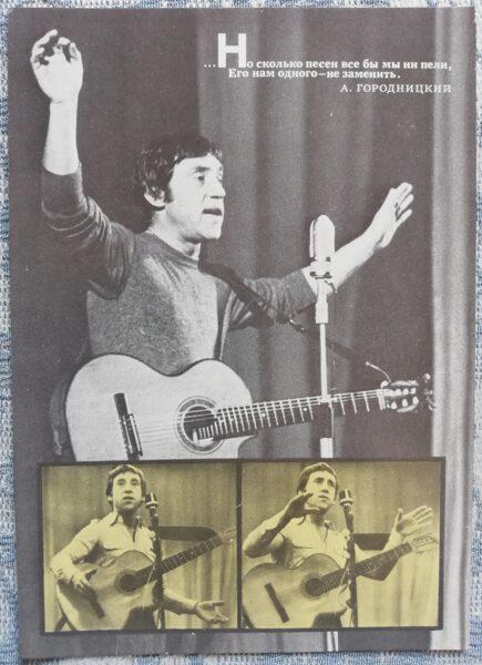 Pastkartes Vladimira Visocka koncertuzvedums. Foto: A. Šternins, N. Ščerbaks. 1988. gada izdevniecība Planet 10,5x15 cm PSRS