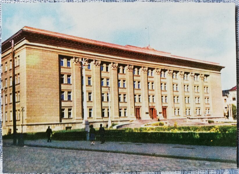 Daugavpils 1966. gada Pedagoģiskais institūts 14x10 cm pastkarte