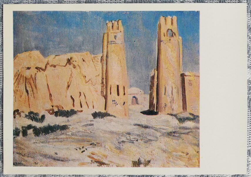 Edgars Iltners 1970 Buhara vārti Uzbekistāna 15x10,5 cm mākslas pastkarte