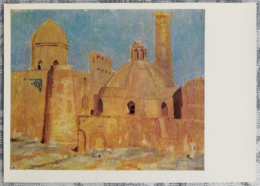 Edgars Iltners 1970 Buhara Uzbekistāna 15x10,5 cm mākslas pastkarte
