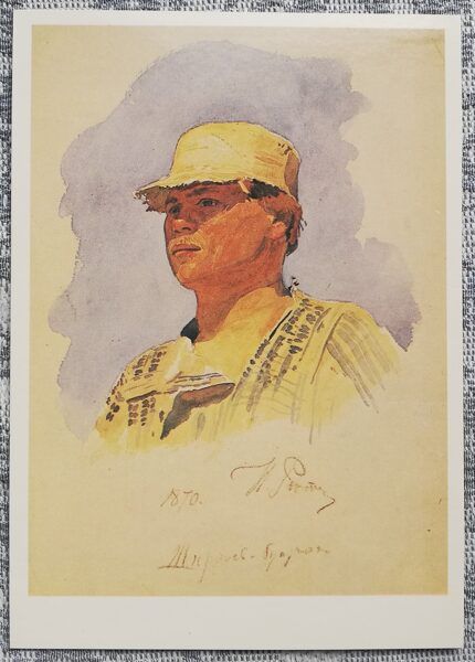 "Iļja Repins 1985 ""Burlak"" 10,5x15 cm PSRS mākslas pastkarte"