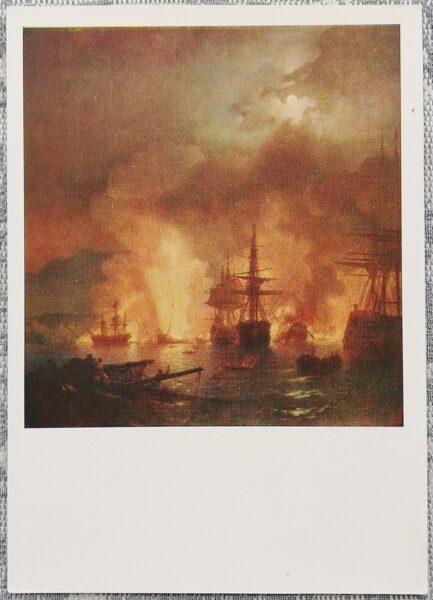 """Ivana Aivazovska pastkarte 1960 """"Česmes kauja"""" 10,5x15 cm"""