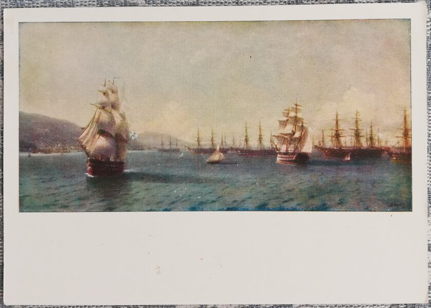 """Ivana Aivazovska 1960. gada pastkarte """"Melnās jūras flote Feodosijā"""" 15x10,5 cm"""