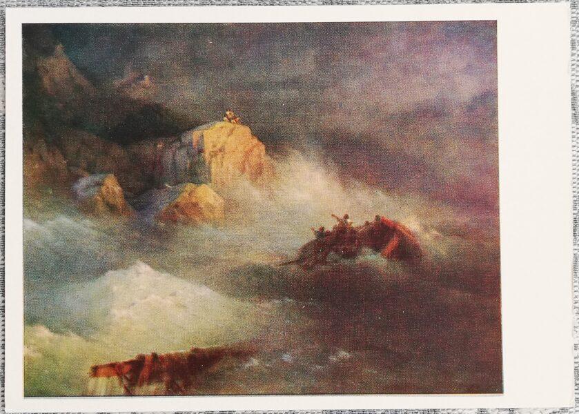 """Ivans Aivazovskis 1960. gada """"Kuģā bojāeja"""" pastkarte 15x10,5 cm"""