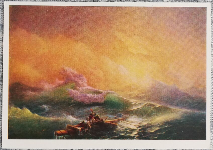 "Ivans Aivazovskis 1960. gada ""Devītais vilnis"" pastkarte 15x10,5 cm"