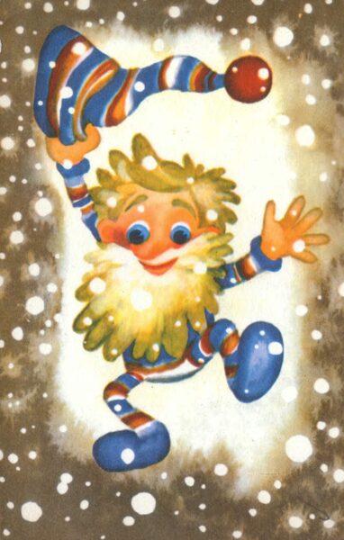 """Jaungada pastkarte """"Laimīgu Jauno gadu!"""" 1980. gads 9 * 14 cm PSRS perioda suvenīrs."""
