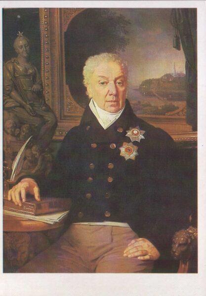 "Vladimirs Borovikovskis 1988. gads ""Dmitrija Prokofjeviča Troščinska portrets"" mākslas pastkarte 10,5x15 cm"