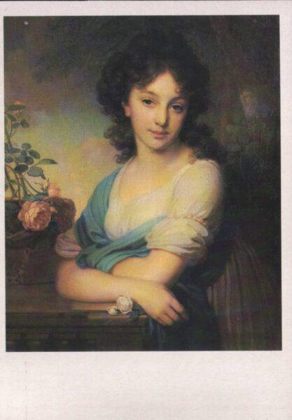 "Vladimirs Borovikovskis 1986. gads ""Elenas Aleksandrovnas Naryshkinas portrets"" mākslas pastkarte 10,5x15 cm"