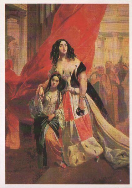 """Kārlis Brilovs 1985. gads """"Samoilovas portrets ar adoptēto meitu Amatsiliju Pacčīni"""" mākslas pastkarte 10,5x15 cm"""