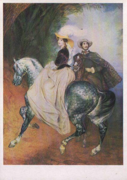 """Kārlis Brilovs 1985. gads (2 varianti) """"Jātnieki. Mjussara pāra portrets."""" mākslas pastkarte 10,5x15 cm"""