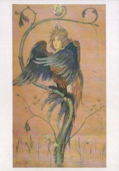 """Viktors Vasņecovs 1988. gads """"Gamajuns, pravietiskais putns."""" mākslas pastkarte 10,5x15 cm"""