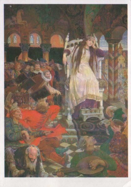 "Viktors Vasņecovs 1988. gads ""Carevna Nesmejana."" mākslas pastkarte 10,5x15 cm"