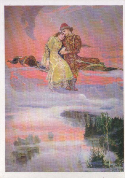 """Viktors Vasņecovs 1988. gads """"Lidojošais paklājs."""" mākslas pastkarte 10,5x15 cm"""