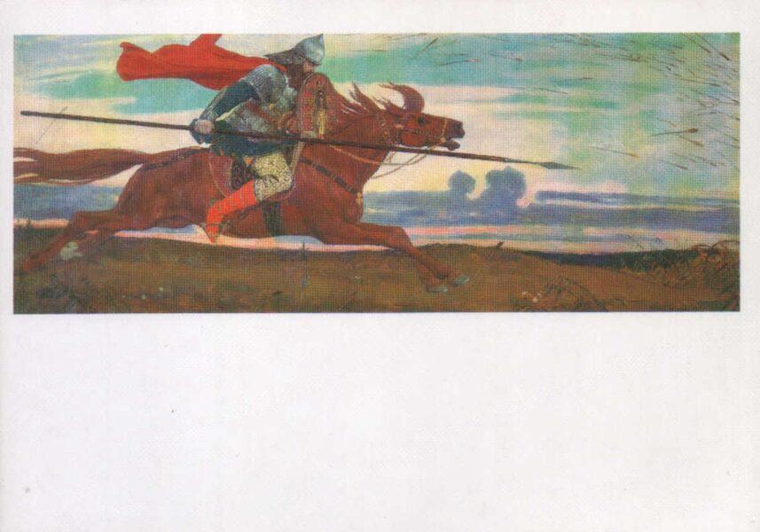 """Viktors Vasņecovs 1988. gads """"Un viens karotājs laukā."""" mākslas pastkarte 15x10,5 cm"""