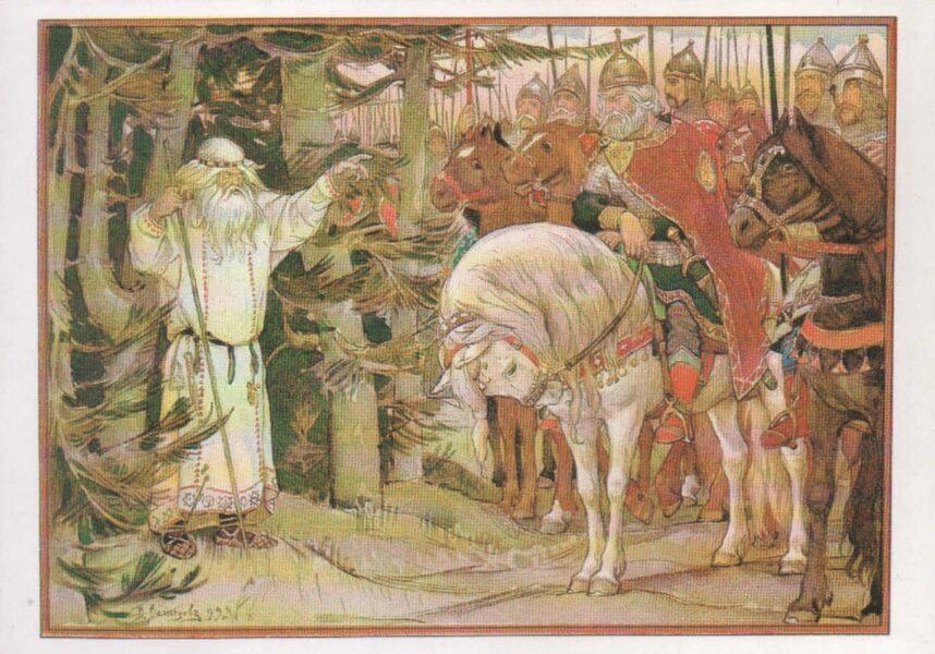 """Viktors Vasņecovs 1988. gads """"Tikšanās ar burvi."""" mākslas pastkarte 15x10,5 cm"""