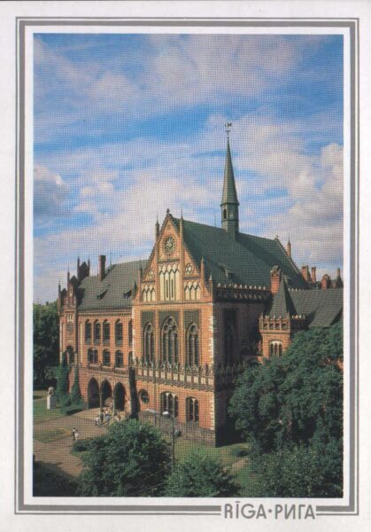 """Latvija. Rīga. 1989. gada pastkarte """"Latvijas PSR Mākslas akadēmija."""" 10,5x15 cm."""