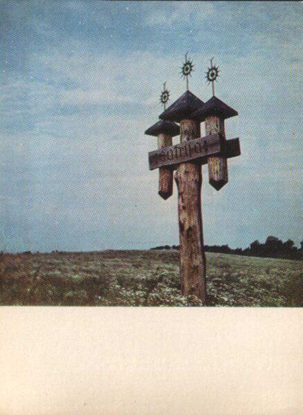 Lietuva. Telši 1975. gada pastkarte. Aiz līkuma ir Šatrijas kalns. 10x14 cm (LT: Telšiai)