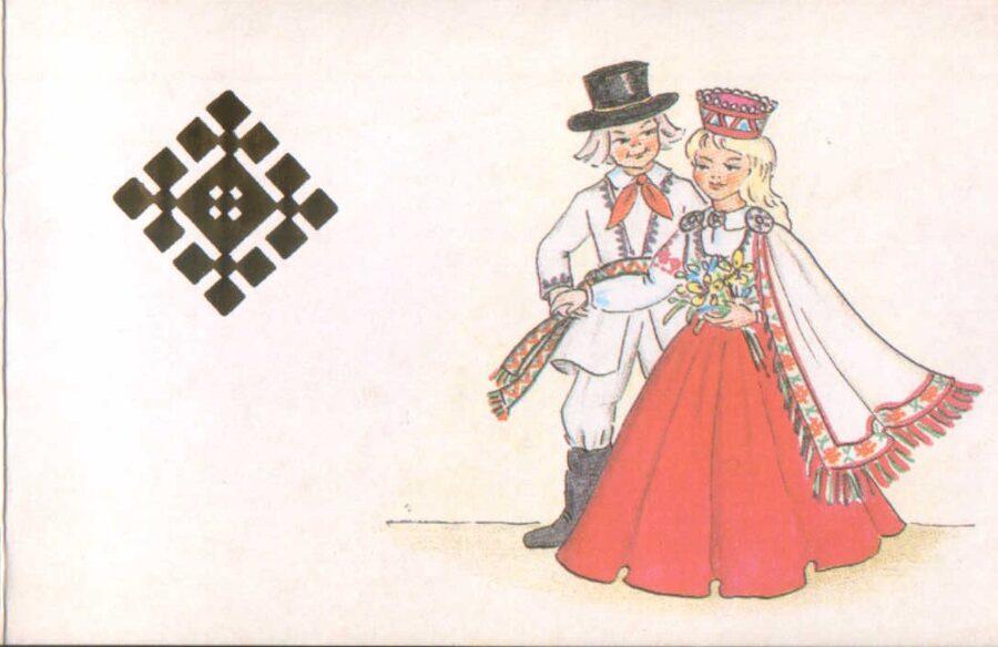 Latvian folk costumes. 1986 postcard 14x9 cm Drawing by K. Birze.