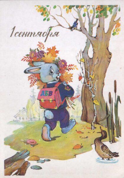 """Apsveikuma pastkarte 1990. gada """"Bērni ar ziediem"""" 10,5x15 cm"""