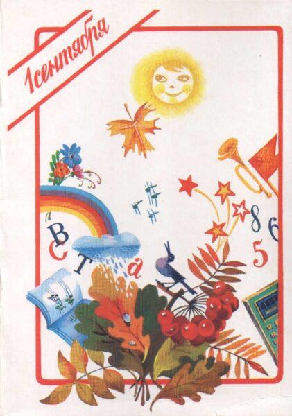 """Apsveikuma pastkarte 1989. gada """"1. septembris"""" 10,5x15 cm"""
