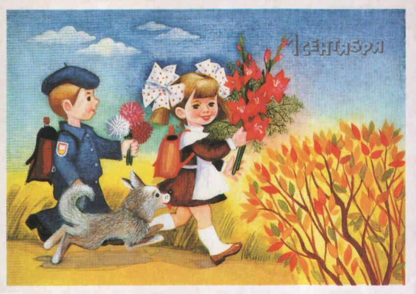 """Apsveikuma pastkarte 1989. gada """"1. septembris"""" 15x10,5 cm"""