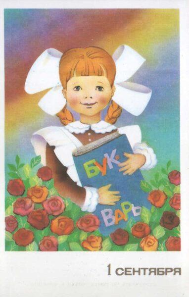 """Apsveikuma pastkarte 1987. gada """"1. septembris"""" 9x14 cm"""