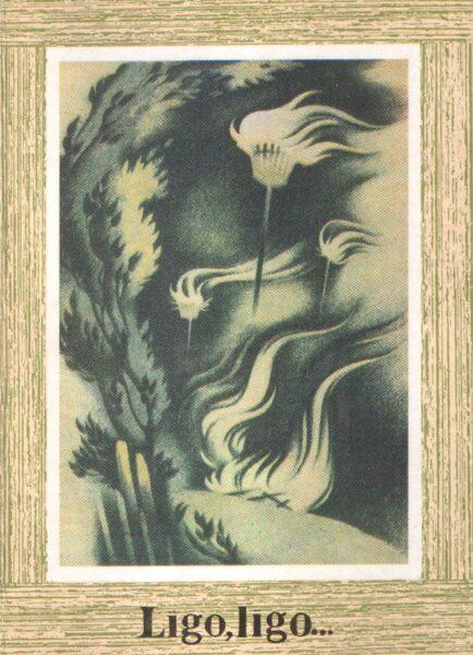 """Apsveikuma pastkarte 1989. gada """"Līgo"""" Jāņa nakts uguņi 10,5x15 cm LPSR Žurnālistu savienības radošā fotostudija"""