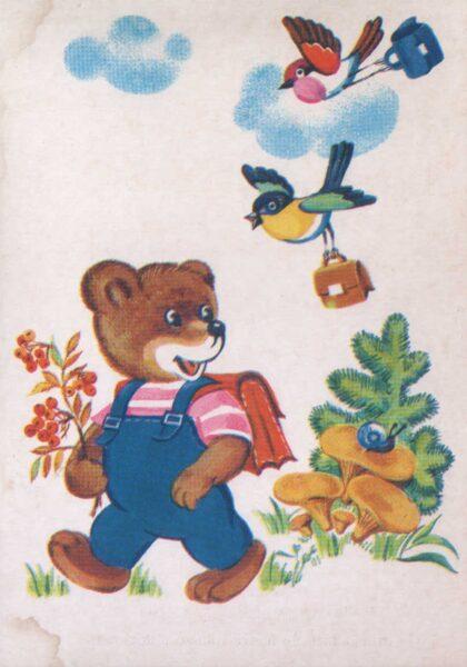"""Apsveikuma pastkarte 1986. gada """"Lācītis dodas uz skolu"""" 10,5x15 cm"""