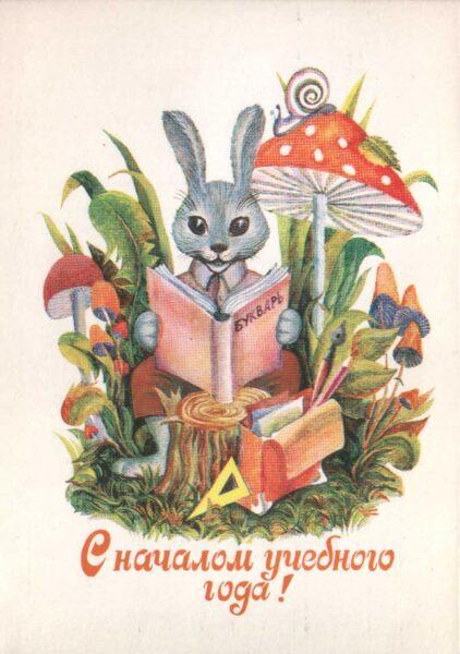 """Apsveikuma pastkarte 1984. gada """"Zaķis ar ābeci"""" 10,5x15 cm"""