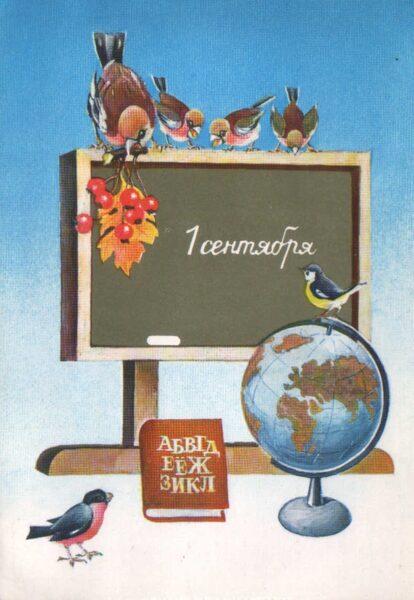 """Apsveikuma pastkarte 1981. gada """"Globuss un ābece"""" 10,5x15 cm"""