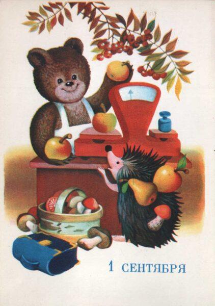 """Apsveikuma pastkarte 1981. gada """"Lācītis, ezis un skolas soma"""" 10,5x15 cm"""