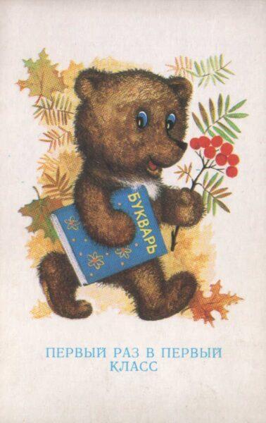 """Apsveikuma pastkarte 1976. gada """"Pirmo reizi pirmajā klasē"""" 9x14 cm Lācis ar ābeci dodas uz skolu"""