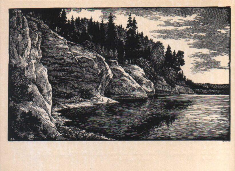 """Arturs Duburs """"Ērgļu klints. Gauja."""" 1970. gada mākslas pastkarte 14x10 cm"""