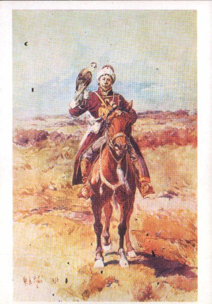 """Francs Rubo 1982. gads """"Cara piekūnnieks."""" mākslas pastkarte 10,5x15 cm"""