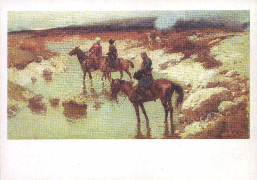 "Francs Rubo 1982. gads ""Šķērsojot kalnu upi."" mākslas pastkarte 15x10,5 cm"