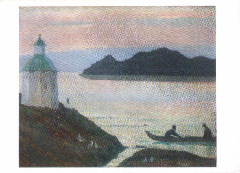 Mihails Ņesterovs 1988. gada pastkarte Pie Baltās jūras. 15x10,5 cm