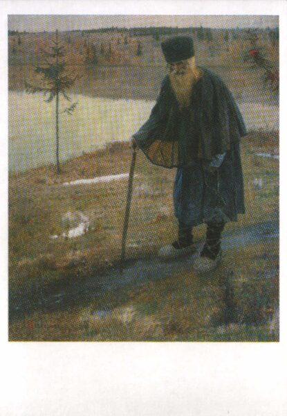Mihails Ņesterovs 1988. gada pastkarte Vientuļnieks. 10,5x15 cm