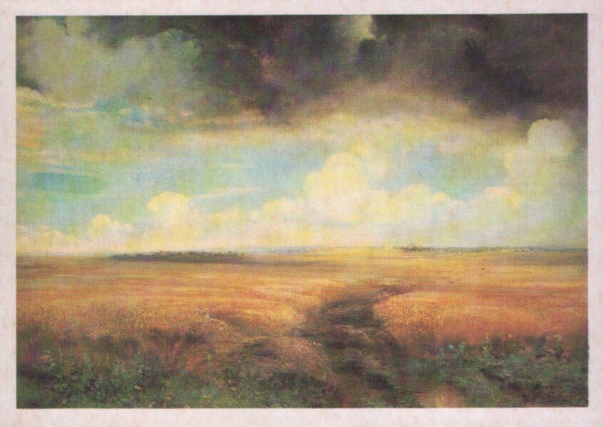 "Aleksejs Savrasovs 1986/1979. gada pastkarte ""Rudzi."" 15x10,5 cm"