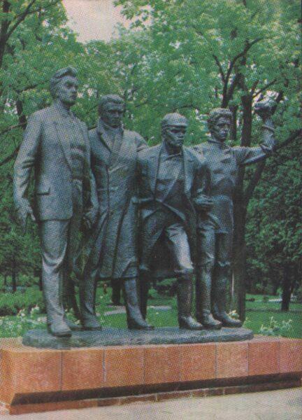 Lietuva. Kauņa. 1981. gada pastkarte. Piemineklis četriem komunistiem. Tēlnieki Napoleonas Petrulis un Bronius Višņausks. 10x13,5 cm
