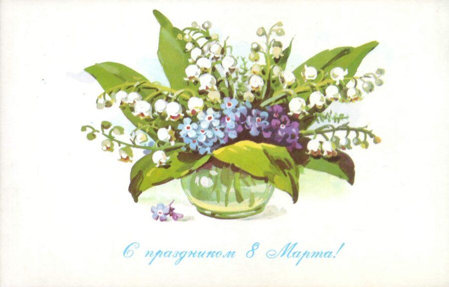 """Apsveikuma pastkarte """"Laimīgu 8. martu!"""" Vāze ar maijpuķītēm 1978. gada 14x9 cm"""