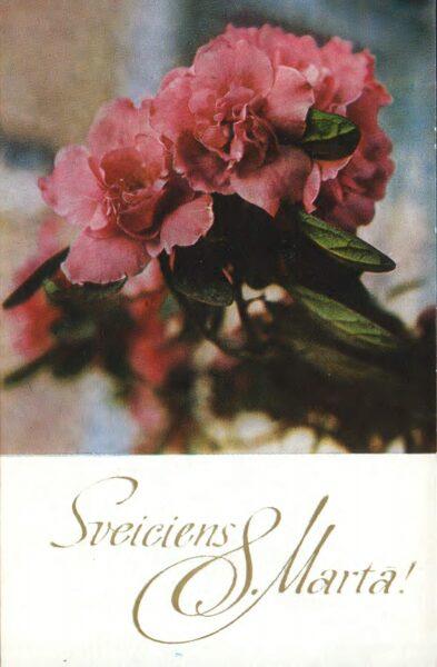 """Apsveikuma pastkarte """"Sveiciens 8. martā"""" Azālija 1978. gada """"Liesma"""" 9x14 cm"""