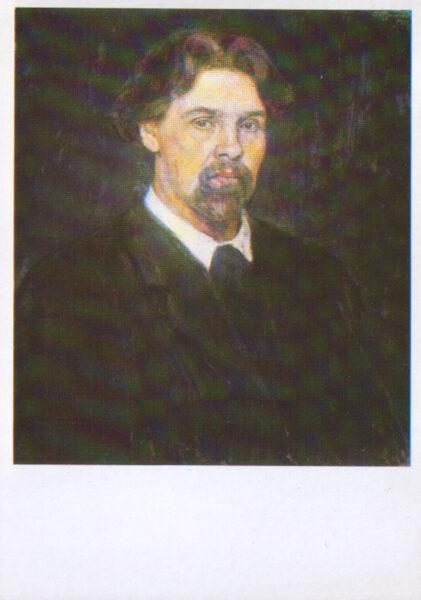 """Vasilijs Surikovs 1988. gads """"Pašportrets."""" mākslas pastkarte 10,5x15 cm"""