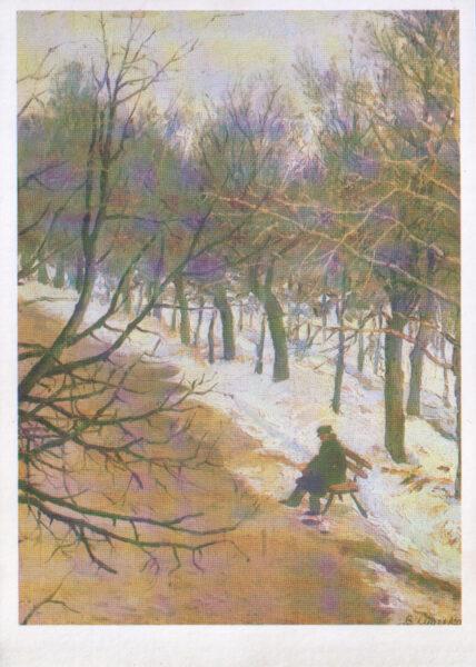 """Vasilijs Surikovs 1988. gads """"Zubovska bulvāris ziemā."""" mākslas pastkarte 10,5x15 cm"""